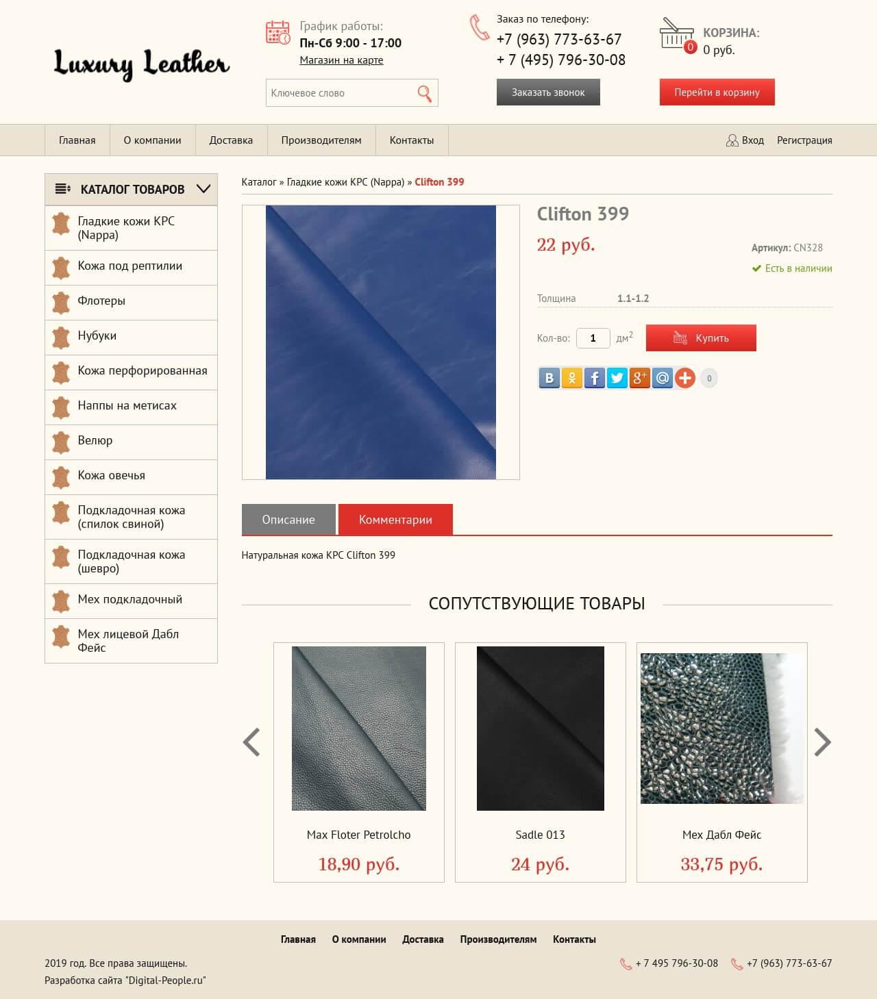 Скрин дизайна интернет магазина