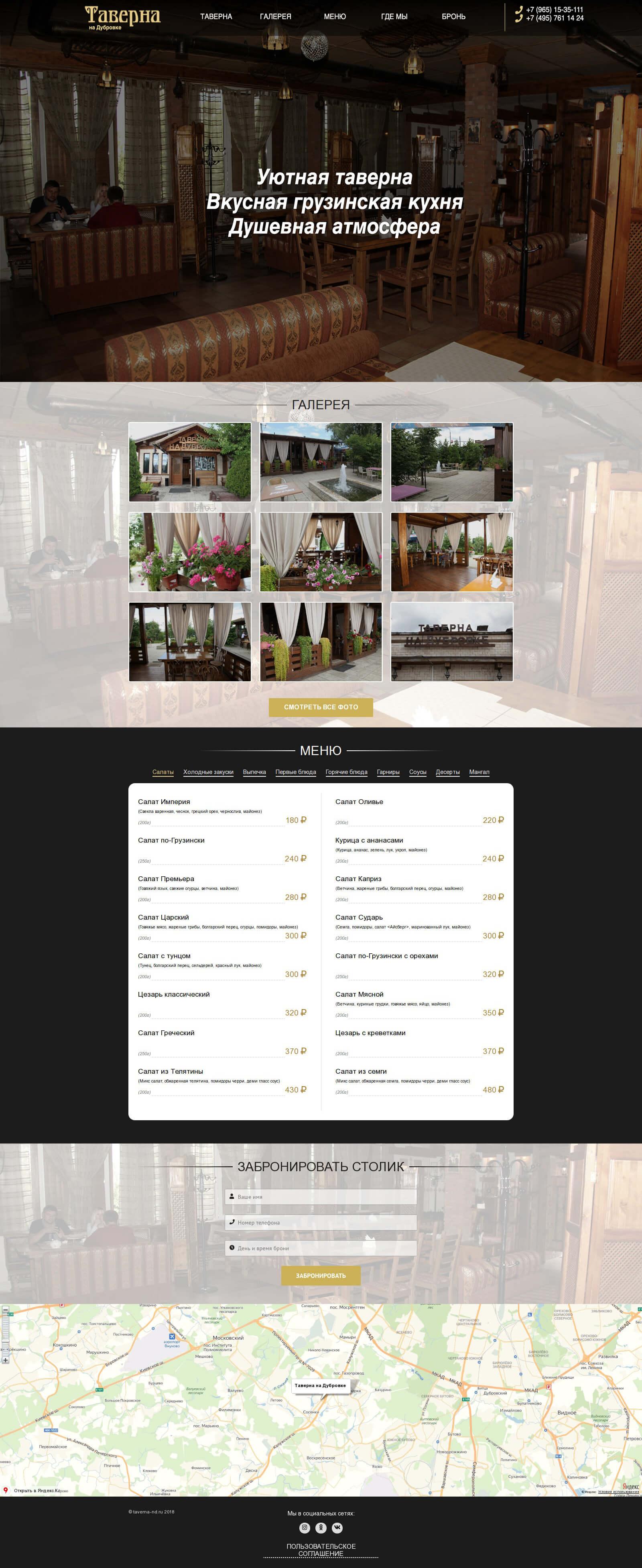 Создание сайта для ресторана Таверна на дубровке
