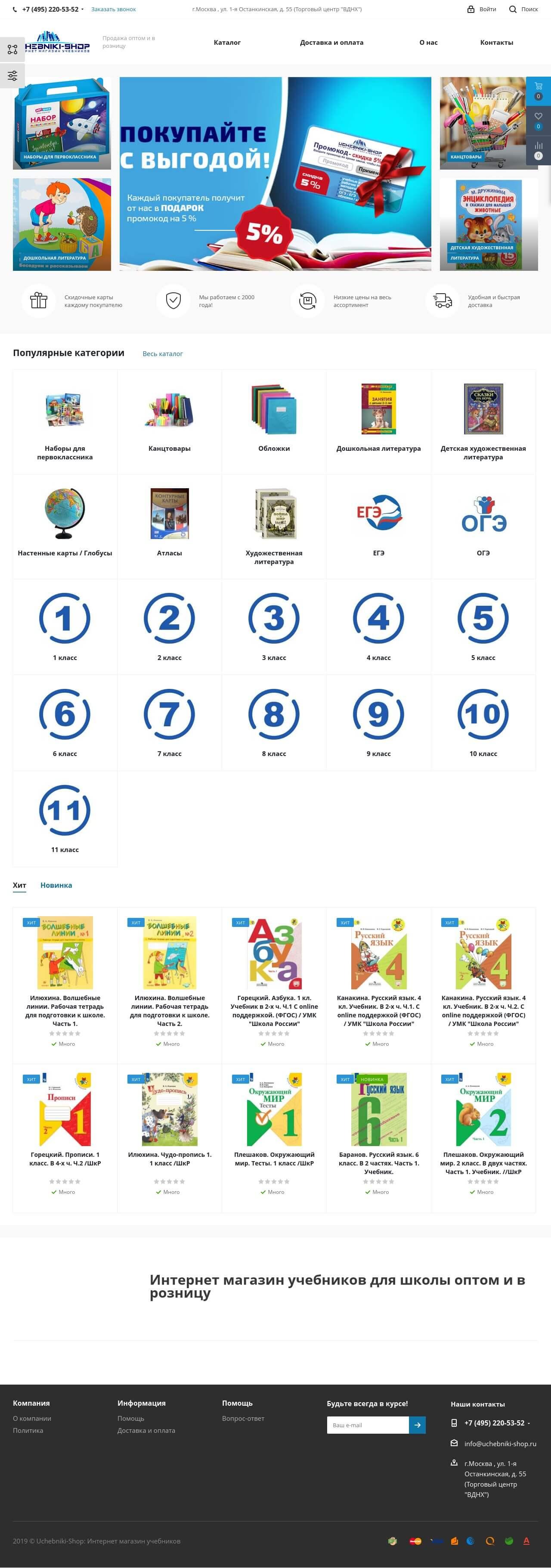 Портфолио интернет магазин учебники шоп