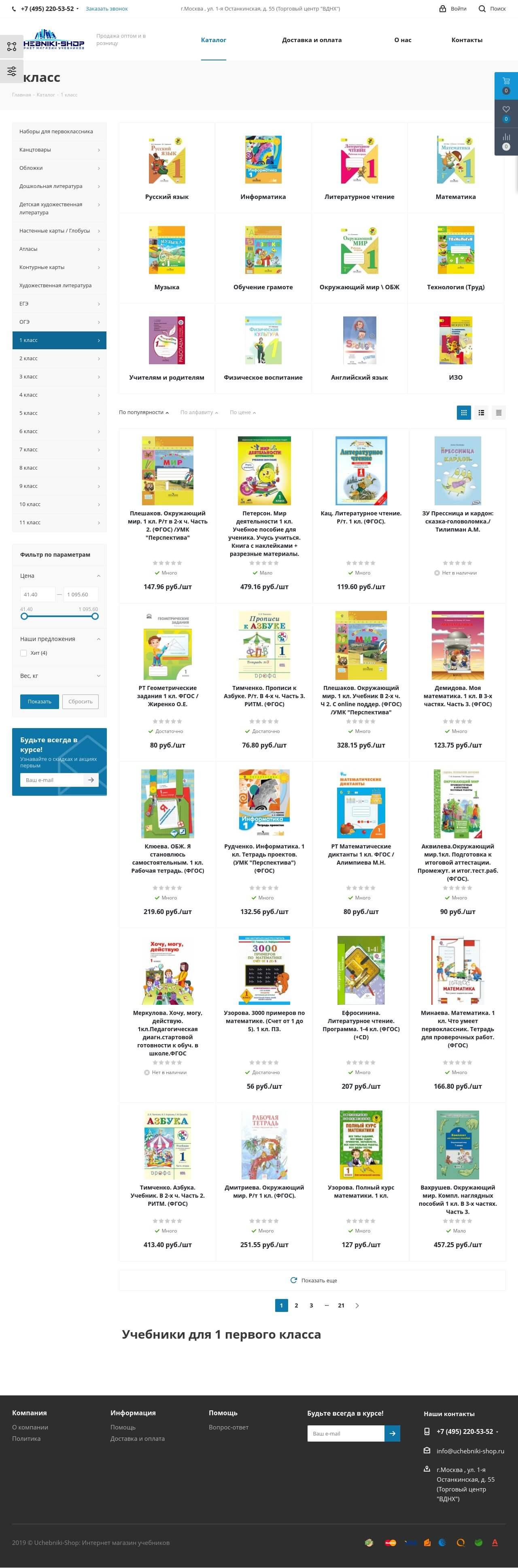 Портфолио - каталог интернет магазина